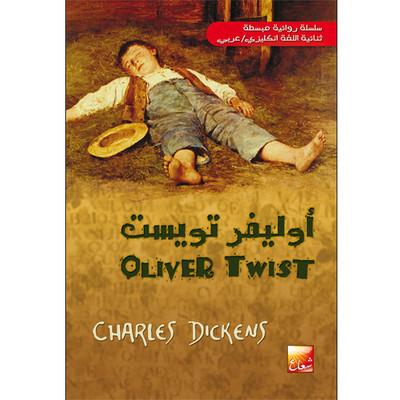 أوليفر تويست - مستوى 4