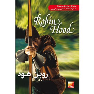 روبن هود - مستوى 1