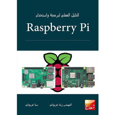 الدليل العملي لبرمجة واستخدام Raspberry Pi