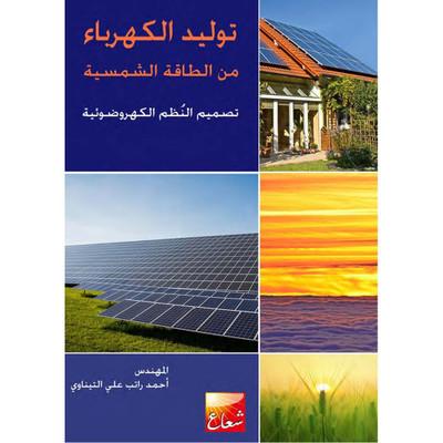 توليد الكهرباء من الطاقة الشمسية - تصميم النُظم الكهروضوئية
