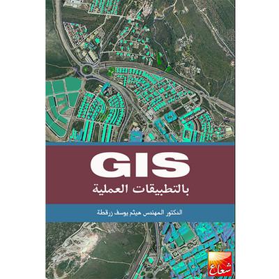 GIS بالتطبيقات العملية