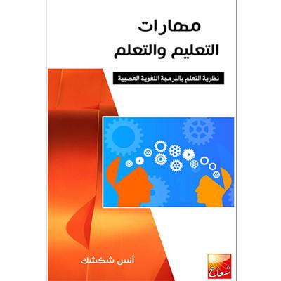 مهارات التعليم والتعلم - نظرية التعلم بالبرمجة اللغوية العصبية