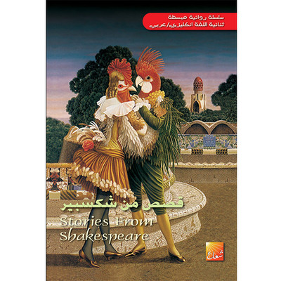 قصص من شكسبير - مستوى 3