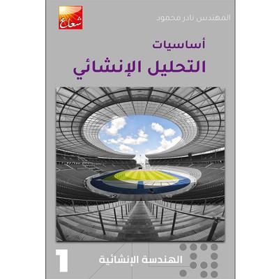 الهندسة الإنشائية - أساسيات التحليل الإنشائي - الكتاب الأول