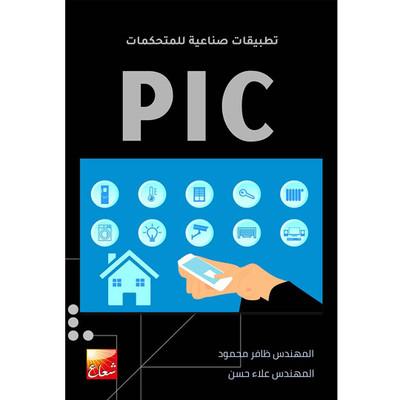 تطبيقات صناعية للمتحكمات الصغرية PIC