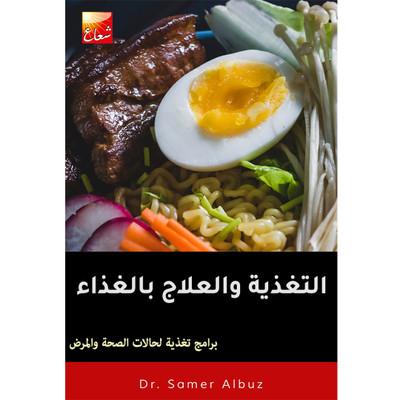 التغذية و العلاج بالغذاء