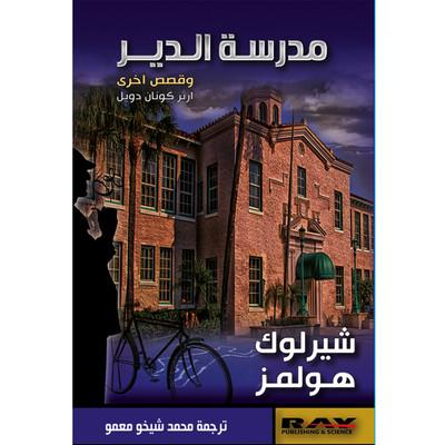 شيرلوك هولمز - مدرسة الدير - عربي