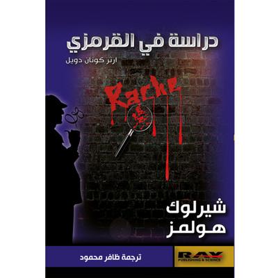 شيرلوك هولمز - دراسة في القرمزي  - عربي