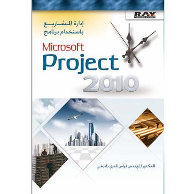 إدارة المشاريع باستخدام برنامج Microsoft Project 2010