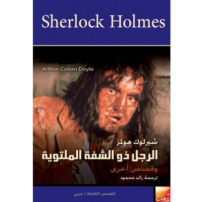 شيرلوك هولمز  - الرجل ذو الشفة الملتوية - عربي