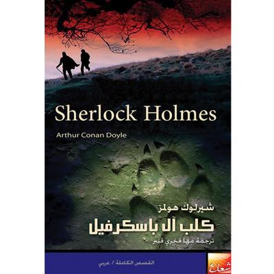 شيرلوك هولمز - كلب آل باسكرفيل -عربي