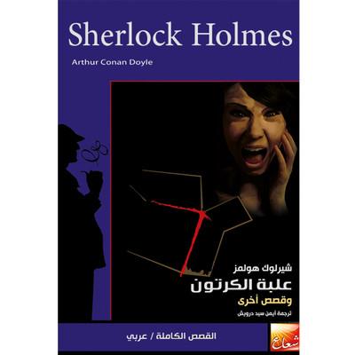 شيرلوك هولمز - علبة الكرتون / عربي