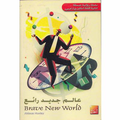 عالم جديد رائع (مستوى 6)