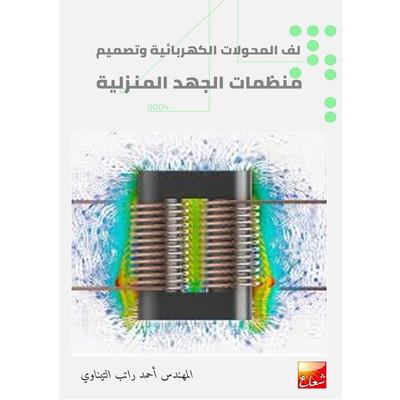 لف المحولات الكهربائية وتصميم منظمات الجهد المنزلية