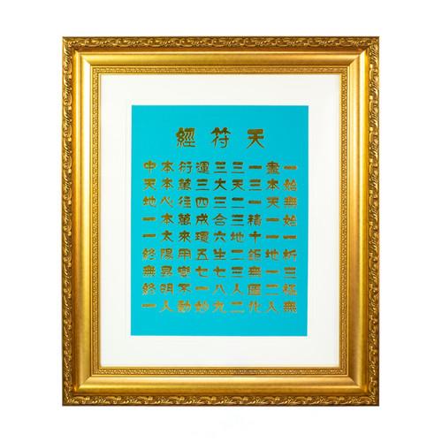 ChunBuKyung Satin (Framed)