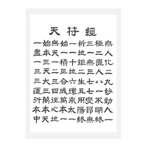 Chunbukyung Wall Scroll Banner