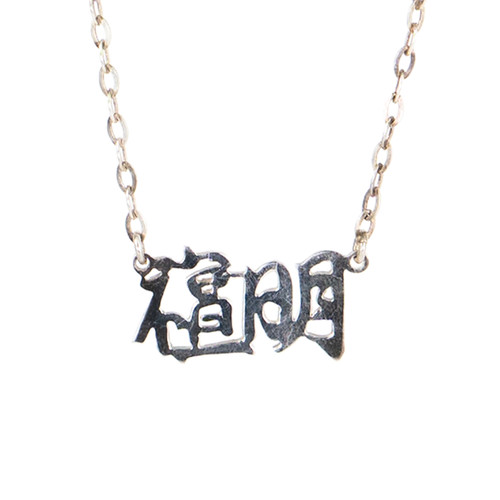Bright Spirit & Divinity Sterling Silver Necklace