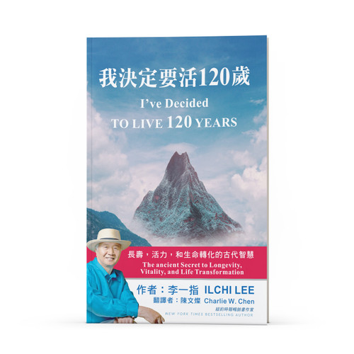 I've Decided to Live 120 Years Book (Chinese Edition)