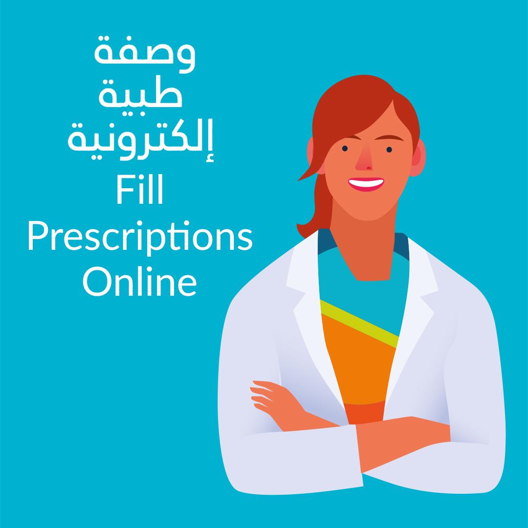 You can fill prescriptions online