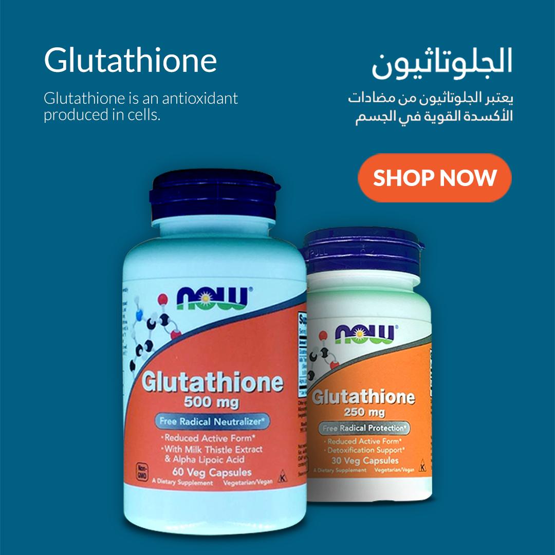 Glutathione for Skin Rejuvenation and Cell Antioxidation