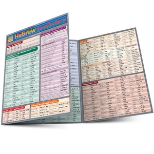 Quick Study QuickStudy Hebrew Vocabulary Laminated Study Guide BarCharts Publishing Foreign Language Main Image