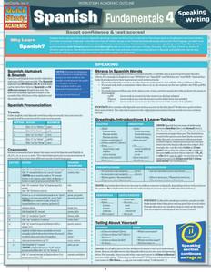 QuickStudy | Spanish Fundamentals 4 Laminated Study Guide