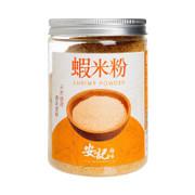 ON KEE Dried Shrimp Powder   安記 蝦米粉 250g