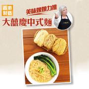 Tai Hei Hing Egg Noodles   大囍慶 金牌全蛋麵 袋裝 300g 6個