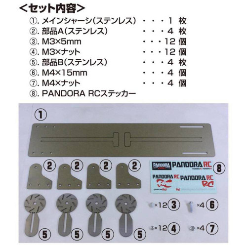 PANDORA DISPLAY CHASSIS [PAC-902] UNPAINTED Body Only