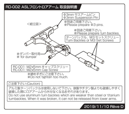 ReveD ASL Front Lower Arm RD-002