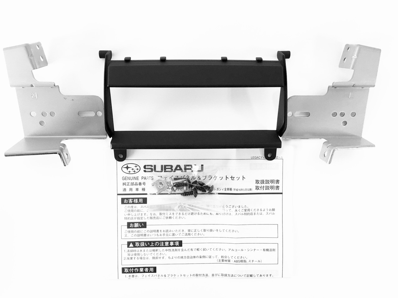 Subaru JDM Single Din Console Panel Adapter H0017AG920 set contents at AVOJDM.com