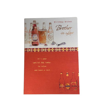Birthday Wishes Brother In Law Birthday Greetings Card