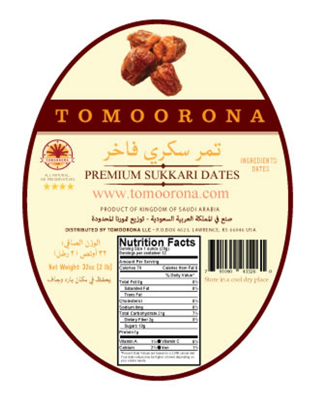 1kg Premium Sukkari Date كيلو تمر سكري فاخر Tomoorona