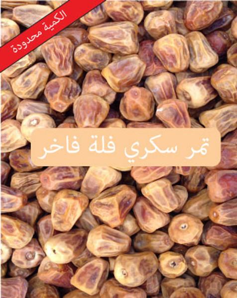 (كرتون سكري فاخر فلة)  One Box of Dry Premium Sukkari Date