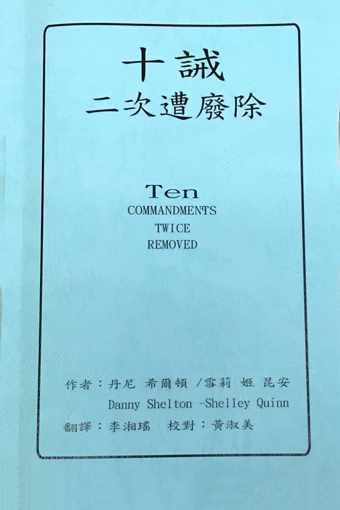 Ten Commandments Twice Removed - in Mandarin Chinese