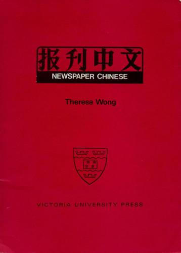 Newspaper Chinese
