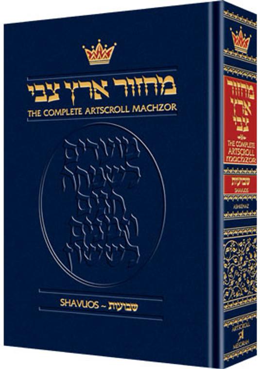 Machzor: Shavuos - Full Size -  Ashkenaz