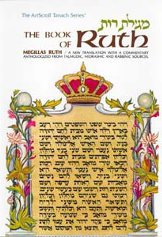 Ruth (Personal Size) Artscroll