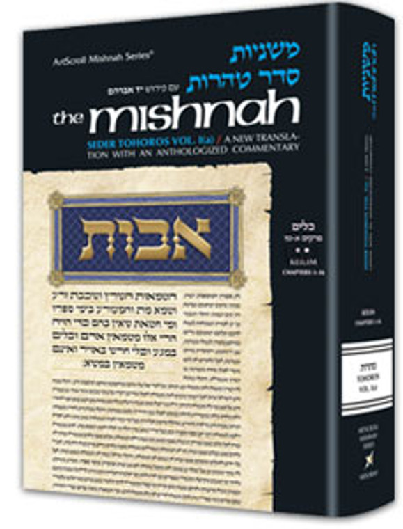 Yad Avrohom Mishnah Series: Tractate KEILIM Volume 2 Chapters 17-30 (Seder Tohoros)