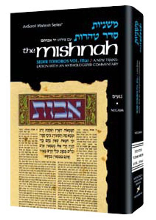 Yad Avrohom Mishnah Series: Tractate PARAH (Seder Tohoros)