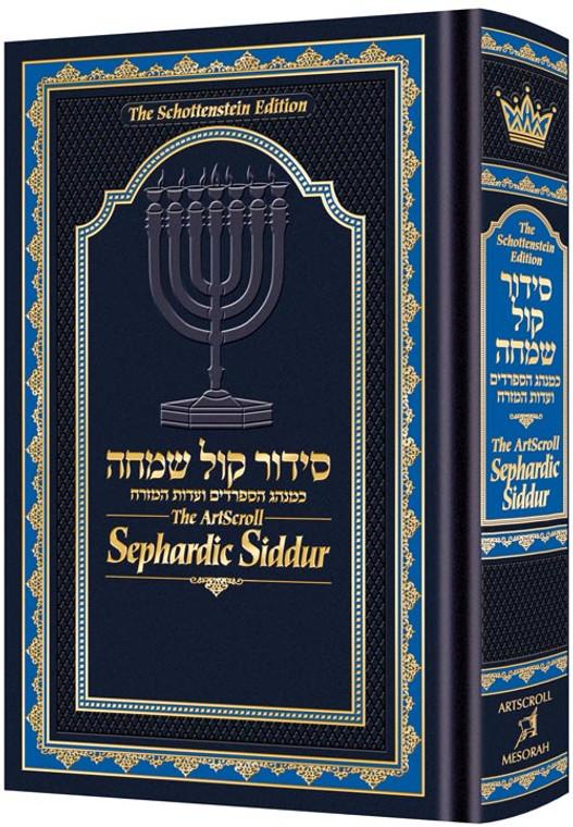 Sephardic Siddur - Artscroll