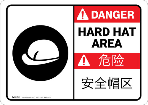 Danger: Hard Hat Area Bilingual Chinese - Wall Sign