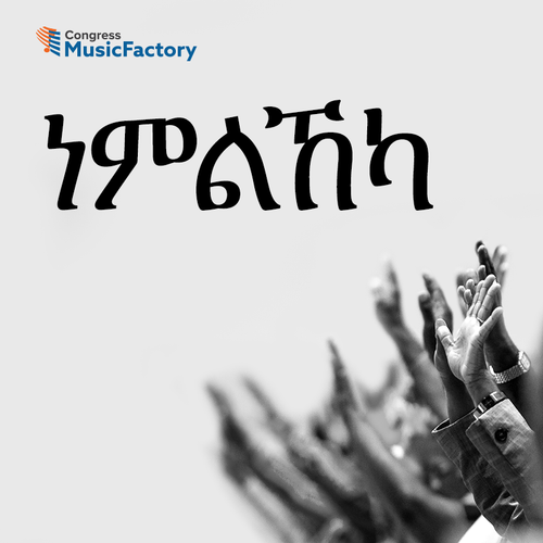 We Worship You – Tigrigna (ትግርኛ)