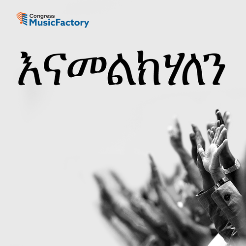 We Worship You – Amharic (አማርኛ )