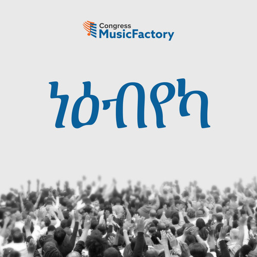 ነዕብየካ [We Magnify You - ትግርኛ (Tigrigna)]