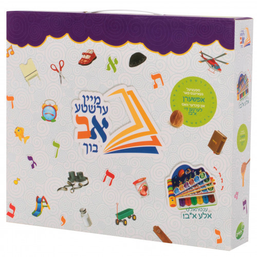 Mein Ershte Alef-Beis Lern Bich - My First Aleph-Beis Learning Book