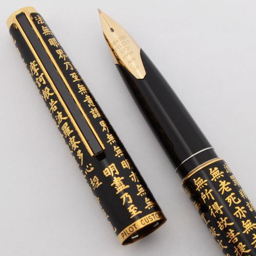 Pilot Custom (Vintage) Fountain Pen (1979, Hard to Find) - Kyomon/Heart Sutra, Black Lacquer w Gold Maki-E, Fine 18k Nib (Excellent, Works Well)