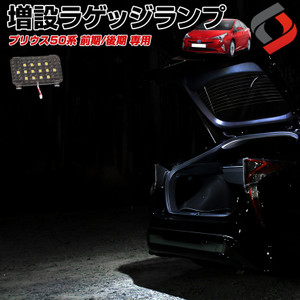 Rear Hatch Trunk Luggage LED Lamps for 2016-2022 Toyota Prius