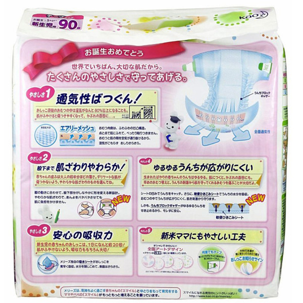 Merries Diapers Newborn (up to 5 kg)
