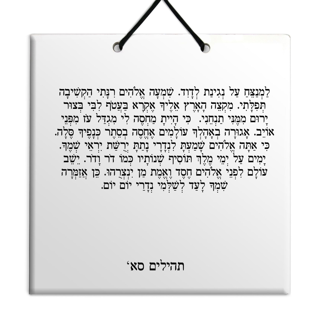 Hebrew Book of Psalms Ceramic TILE holy bible Tehillim Chapter 61 תהילים  עברית